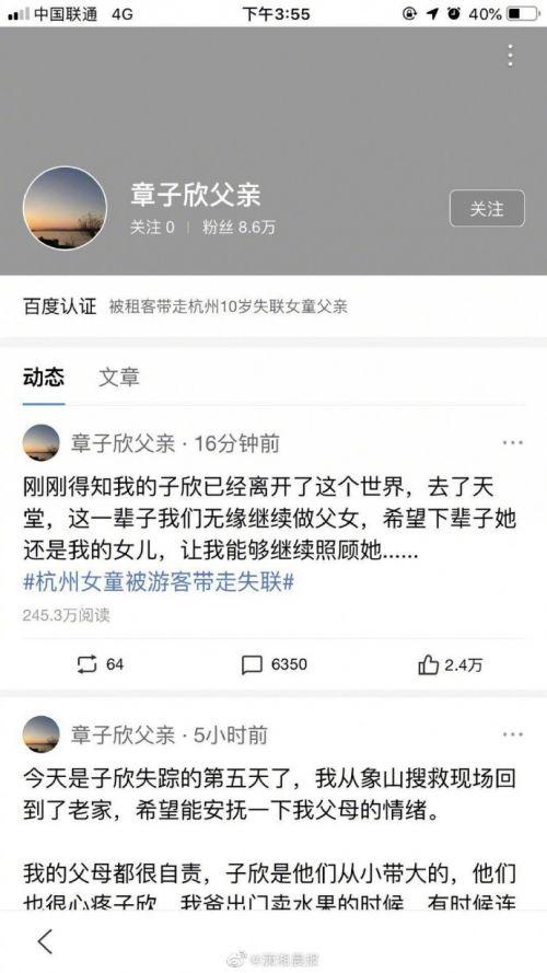 章子欣父亲发文为假 账号真人照片资料,租客梁邓华抖音账号被扒