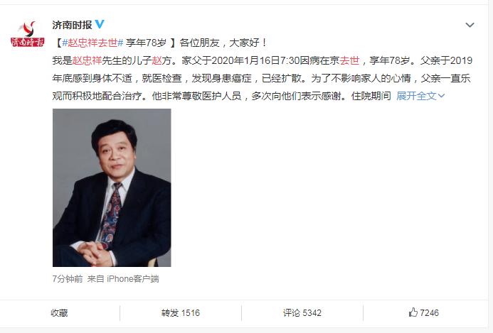 赵忠祥去世的消息引唏嘘 赵忠祥今年多大岁数年龄个人资料简介